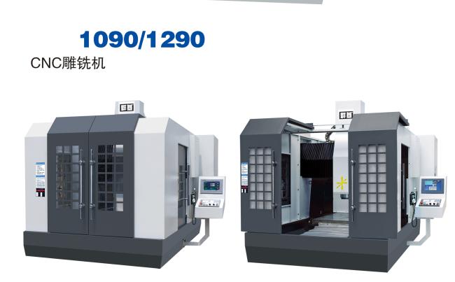 CNC雕铣机1090/1290