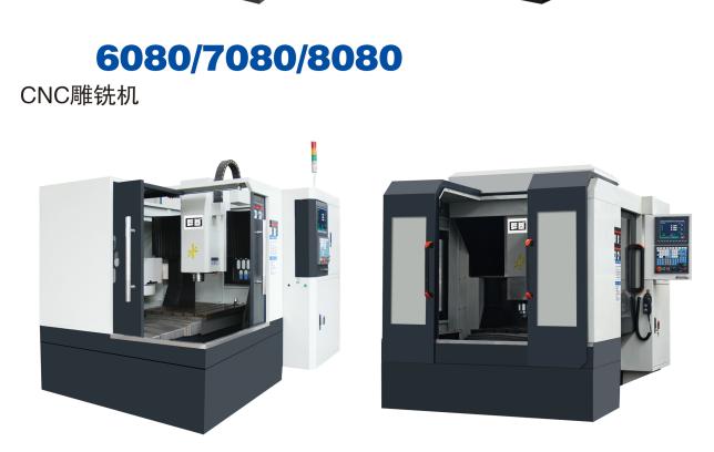 CNC雕铣机6080/7080/8080