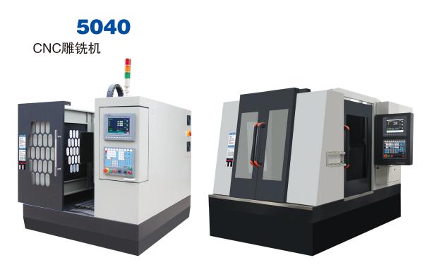 CNC雕铣机5040