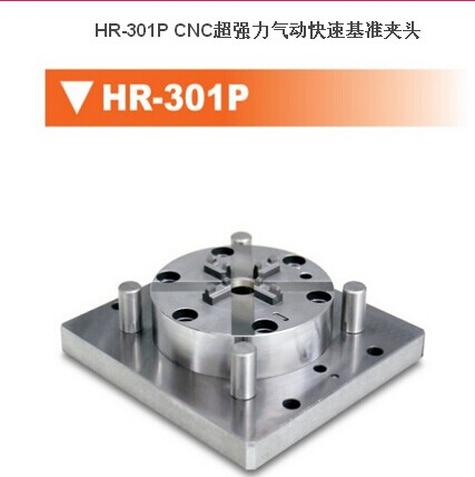 HR-ER-CNC超强力气动快速基准夹头 HR-301P